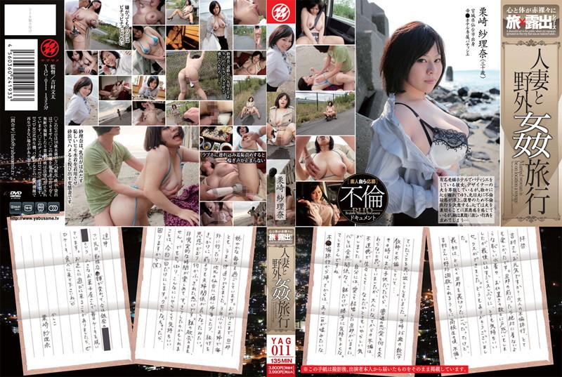 ホテルにて、巨乳の彼女、栗崎紗理奈出演の不倫無料熟女動画像。人妻と野外姦旅行 栗崎紗理奈