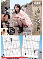 「人妻と野外姦旅行 岩佐あゆみ」のパッケージ画像