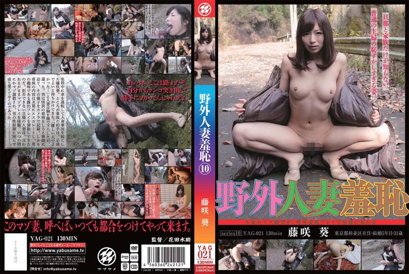 野外にて、人妻、藤咲葵(愛川香織)出演の露出無料熟女動画像。野外人妻羞恥 10 藤咲葵