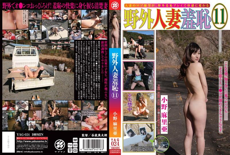 野外にて、ランジェリーのお嬢様、小野麻里亜出演の放尿無料熟女動画像。野外人妻羞恥 11 小野麻里亜