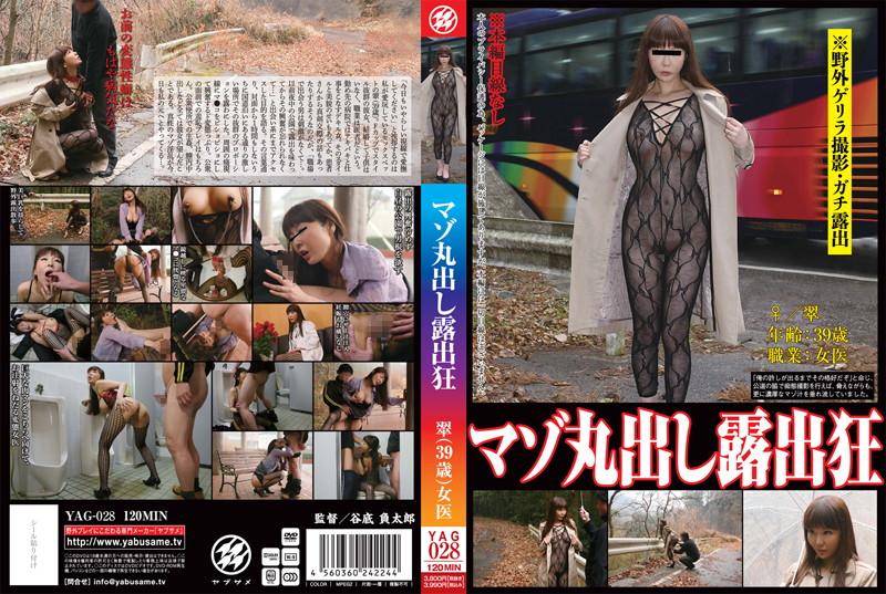 公衆便所にて、スタイル抜群の女医、名城翠出演の中出し無料熟女動画像。マゾ丸出し露出狂 翠(39歳)女医