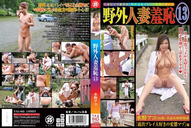 学校にて、人妻、水野アコ出演の露出無料熟女動画像。野外人妻羞恥 13 水野アコ