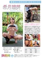 「露出人妻倶楽部 希月瞳美」のパッケージ画像