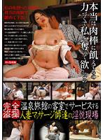 「完全盗撮 温泉旅館の客室でサービスする 人妻マッサージ師達の淫悦現場」のパッケージ画像
