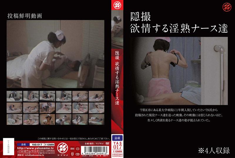 【熟女看護師と新人医師の情事動画】病院にて、看護婦ののぞき無料熟女動画像。隠撮 欲情する淫熟ナース達