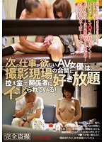次の仕事が欲しいAV女優は、撮影現場の合間に控え室で、関係者に好き放題イジられている!