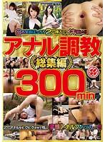 アナル調教総集編300min ダウンロード