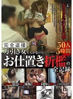 「完全盗撮 万引き女たちが受けたお仕置き折檻の全記録 50人5時間」のパッケージ画像