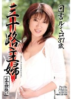 「三十路主婦 生姦狂い 日吉ルミコ37歳」のパッケージ画像