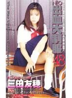 (449a023)[A-023] NEO出血大制服 三田友穂 ダウンロード