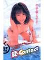 愛・Contact 佐々木愛子