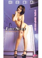 (44a02022)[A-2022] LOVE SLAVE 日吉亜衣 ダウンロード