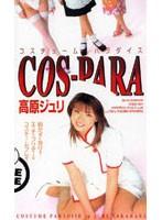 COS-PARA 高原ジュリ ダウンロード