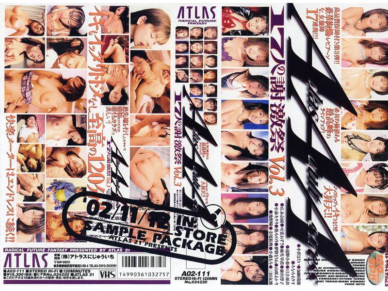 AtlasAdultActressVol.3