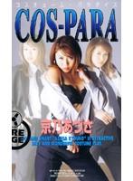 COS-PARA 京乃あづさ ダウンロード