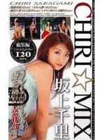(44avd243)[AVD-243] CHIRI☆MIX 坂上千里 ダウンロード