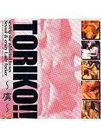 TORIKO!!〜虜〜 ダウンロード