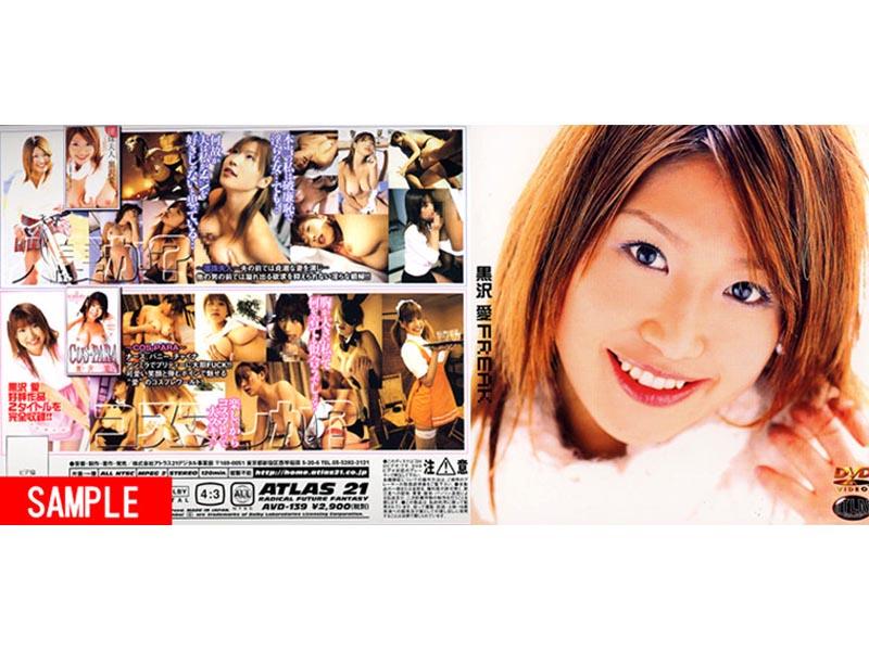 コスプレの美少女、黒沢愛出演の無料熟女動画像。黒沢愛FREAK