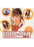 RAM-MIX 可愛ラム ダウンロード
