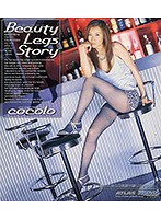 Beauty Legs Story COCOLO ダウンロード