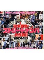 CATCH&FUCK&RELEASE! 沢木和也のストリートナンパ大作戦!! ダウンロード