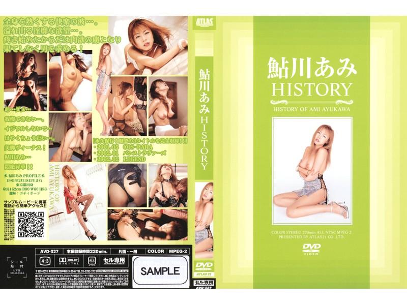 鮎川あみ HISTORY