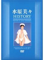 「水原美々 HISTORY」のパッケージ画像