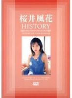 「桜井風花 HISTORY」のパッケージ画像