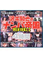 沢木和也のナンパ帝国 REVIVAL.2 ダウンロード