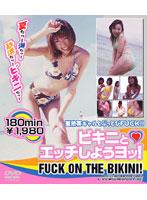 44bvd00011[BVD-011]ビキニとエッチしようヨッ!