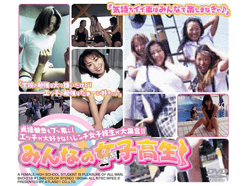 [BVD-018] みんなの女子校生