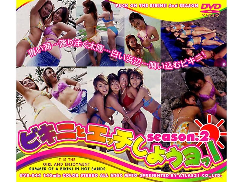 ビキニとエッチしようヨッ! season.2