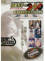 BEST OF 240 COLLECTION ダウンロード