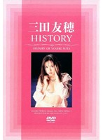 「三田友穂 HISTORY」のパッケージ画像