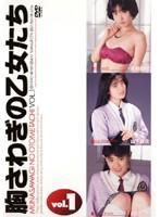 胸さわぎの乙女たち vol.1 ダウンロード