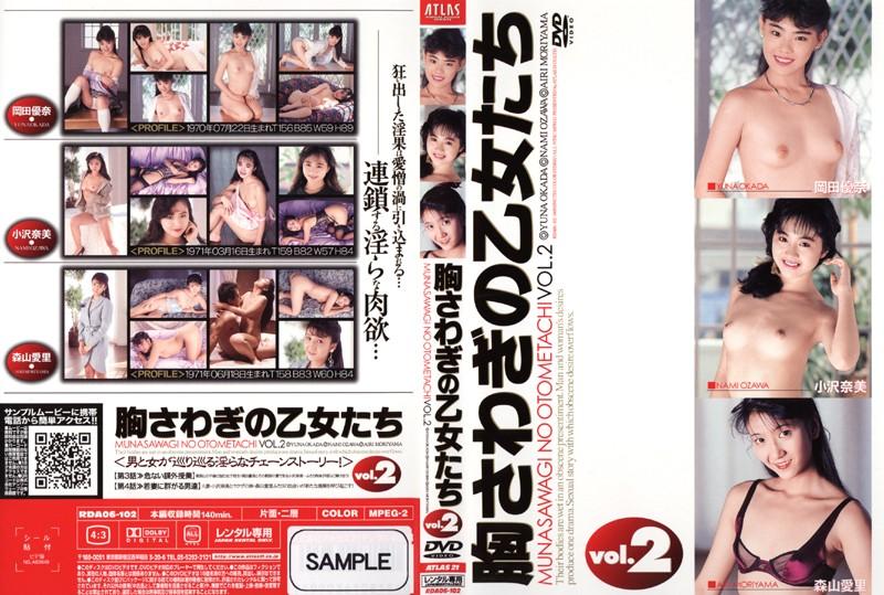OL、小沢奈美出演の不倫無料熟女動画像。胸さわぎの乙女たち vol.2