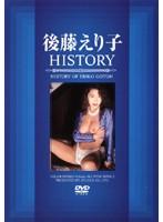 後藤えり子 HISTORY ダウンロード