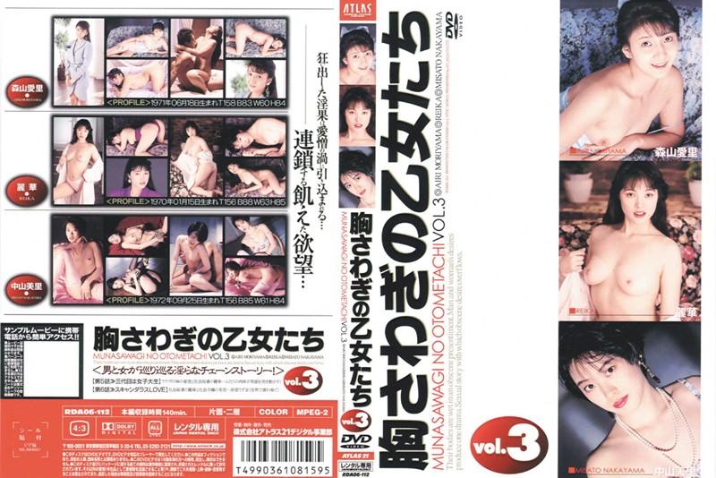 (44avd339)[AVD-339] 胸さわぎの乙女たち vol.3 ダウンロード