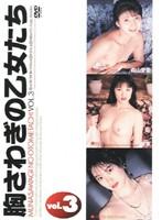 胸さわぎの乙女たち vol.3 ダウンロード