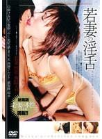 (44rds06031)[RDS-6031] 若妻の淫舌 若妻の性欲は無限大!? ダウンロード