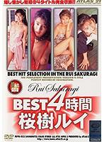 (44rdva00022)[RDVA-022] BEST4時間 桜樹ルイ ダウンロード