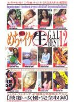 めちゃイケ生GALBEST12