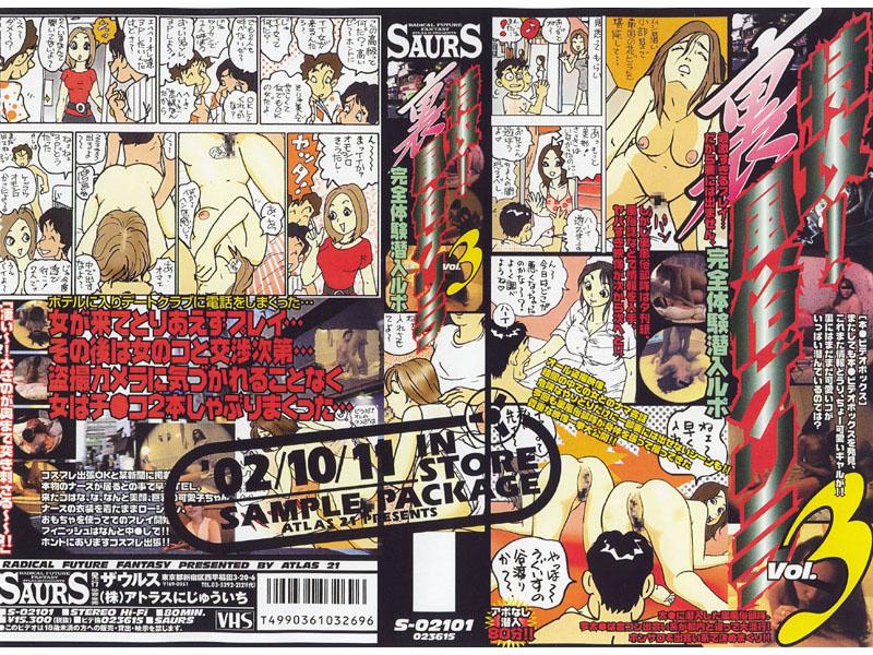 特攻!裏風俗ゲリラ Vol.3