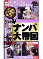 (44s03055)[S-3055] 沢木和也×南佳也のナンパ大帝国 ダウンロード