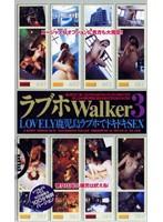 ラブホWalker3 LOVELY鹿児島ラブホでドキドキSEX