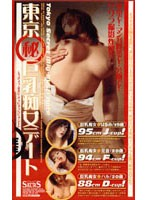 (44s03082)[S-3082] 東京(秘)巨乳痴女デート ダウンロード
