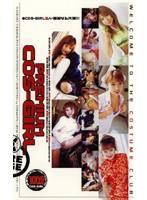PREMIUM COS-GIRL ダウンロード