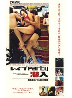 (44s03114)[S-3114] レイブparty 潜入 ダウンロード