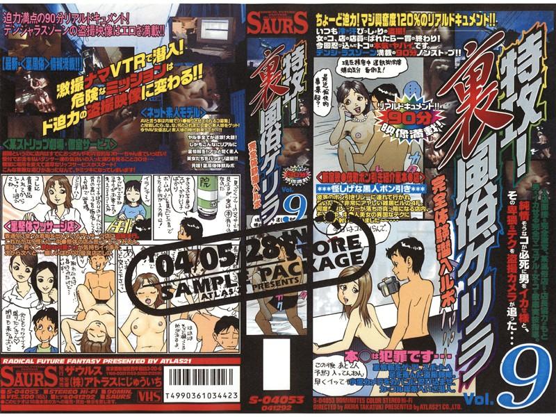特攻!裏風俗ゲリラ Vol.9
