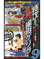 (44s04053)[S-4053] 特攻!裏風俗ゲリラ Vol.9 ダウンロード